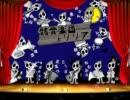 【合唱】骸骨楽団とリリアやってみたらこうなった。【納涼】