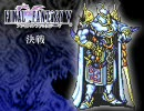 ゲーム音楽アレンジ FF5 決戦
