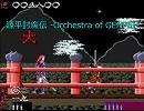 【源平討魔伝】-Orchestra of GENPEI-【メドレー】