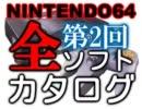 ニンテンドウ64全ソフトカタログ 第2回