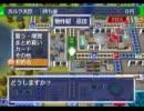 【桃鉄12】桃鉄12ハンデ戦R part42【ゆっくり93年目】