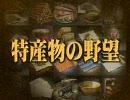 【信長の野望・革新PK】 特産物の野望 第一話 エコノミー版