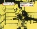 日本現存最古のアニメ「なまくら刀」