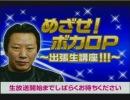 「めざせ!ボカロP 出張生講座」2011/6/16 Part2