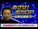 「めざせ!ボカロP 出張生講座」2011/6/16 Part4