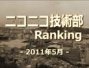ニコニコ技術部ランキング -2011年5月-
