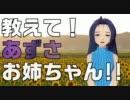 【あず誕】教えて! あずさお姉ちゃん!! その5【15秒CM@ster】 thumbnail