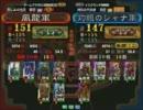 三国志大戦3 頂上対決 2011/7/20 風龍軍 VS 灼眼のシャナ軍