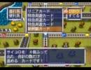 【桃鉄12西】西日本で再び奴らと戦おうpart55【ゆっくり98年目】