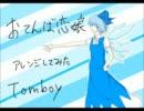 【東方自作アレンジ】Tomboy【おてんば恋娘】