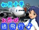 【旅m@s】如月千早のお忍び逃飛行♪ 前編