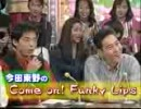 今田耕司・東野幸治のCOME ON ! FUNKY LIPS_1995年06月07日