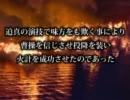 三国志名場面シリーズ【赤壁の戦い・苦肉のひで】