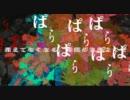 【初音ミク】物をぱらぱら壊す【オリジナル曲PV】