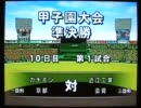 栄冠ナイン実況プレイ part53【ノンケ冒険記☆めざせポケモンマスター!】 thumbnail