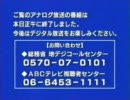 アナログ放送終了の瞬間(ABCテレビ)