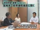 【鷲尾英一郎】超限戦、「献金問題」直撃インタビュー[桜H23/7/25]