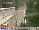 中国北京一のアーチ橋 ダンプが通っただけで崩壊 [7/19夜]