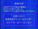 【アナログ】青森朝日放送 アナログ波停波の瞬間【ABA】