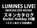 ルミネスLIVE! スキンカタログ:Rockn' Holiday