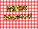 【ラーメンズ】片桐仁の3分クッキング【MAD】