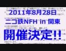 【ニコ鉄OFF】ネットワーク・フォックス・ハンティング-狩人side【2010夏】