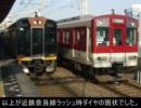 気まぐれ鉄道小ネタPART22 近鉄奈良線ラッシュ時ダイヤの現状