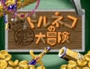 トルネコの大冒険 実況 2nd Season part1