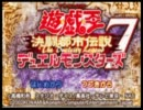 【実況】遊戯王7~決闘都市伝説~ちゃくちゃくと実況プレイ!その1