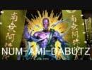 【戦国大戦】NUM-AMI-DABUTZ part.2