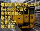 初音ミクがガンダムXのOPで指宿枕崎線の駅名を歌いました。
