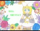 【鏡音リンappend】flower【オリジナル】