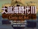 【大航海時代3】中国のテーマ【BGM】