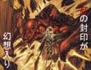 【東方×DOD2】紅の封印が幻想入り 第