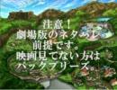 【ネタバレ注意!】劇場版ハートの国のアリス感想コメント用動画