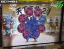 ライターX増刊号(東海版) 東宝プラザ城西-ララ編 第2回