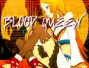 【UTAU調声・環境晒し】BLOOD QUEEN【波音リツ強連続音源】