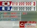 11年08月04日 広島カープ ハイライト