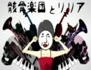 フリーダムに「骸骨楽団とリリア」を歌ってみた【__】
