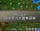 【陣取り】四大勢力大陸争覇戦16-格闘【MUGEN】