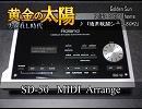 【MIDI】黄金の太陽~失われし時代 『通