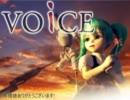 【ニコカラ】 VOiCE 【OnVocal】