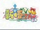BLゲーム[新婚さん~Sweet Sweet honeymoon~]デモムービー