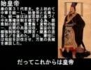【七色の】戦国七雄【ニコニコ動画】