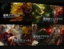 【ロマサガ】七英雄&四魔貴族【BGM】