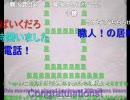 組曲『ニコニコ動画』 200万再生祭の職人