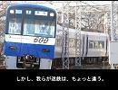 【迷列車で行こう 迷鉄編】 第9回 アクロバティック西尾線2