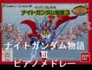 ナイトガンダム物語3 伝説の騎士団 ピアノアレンジメドレー