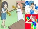 【日常】ヒャダインのじょーじょーゆーじょー(吹奏楽版)にボーカル追加 thumbnail