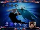 【StepMania】深海少女 【ぐるたみん】ver